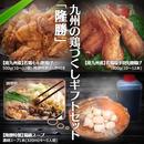 九州の鶏づくしギフトセット【隆勝】