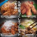 九州の鶏づくしギフトセット【大名】