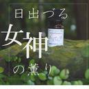 ●あまてらす【日出づる女神のアロマブレンド】 10ml *活用レシピ付 ~3/16リニューアル発売!
