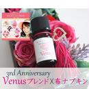 Venus♡子宮開花セット 【オープン3周年記念】 8/1~31セール中!
