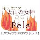 ●Pele-ペレ- 破壊と創造を司る火山の女神 アロマフレグランススプレー 50ml