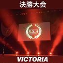 決勝大会エントリー「ヴィクトリア」