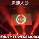 決勝大会エントリー「ビューティーフィットネスモデル」