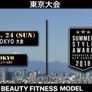 東京大会エントリー「ビューティーフィットネスモデル」