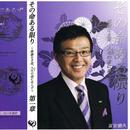 第1章その命ある限り  冨安徳久講演会DVD&CD