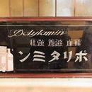 ガラス絵看板 ポリタミン