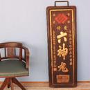 品番 z-0488 六神丸 木製看板