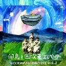 《DVD》WOODMAN×最後の手段 vol.1 卵鳥と四次元エレベーター