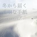 [mp3] 冬から届く透明な手紙