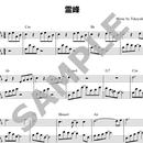 「霊峰」ピアノソロ楽譜