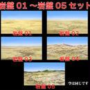 【セット】素材_岩盤01~岩盤05セット