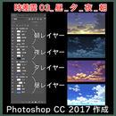 素材_時差雲03_昼/夕/夜/朝