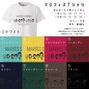 マリフェスTシャツ【7/23 20時〆】