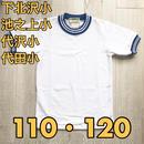 小学校体操着(上)半袖運動シャツ 110・120