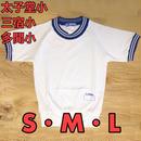 小学校体操着(上)半袖運動シャツ S・M・L