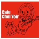 榊いずみファンクラブ「Cafe Choi Yoir」年会費