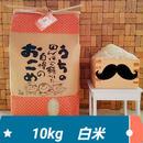 ♯1《お結び米》10キロ 白米