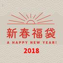 【福袋】今年もやります!これで年越し・新年の準備万端!高橋醤油の2018年福袋(50セット限定 ・3000円相当 ・11/1~12/28まで)
