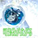 ミリオナイトまるっと☆藍色