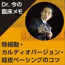 除細動・カルディオバージョン・経皮ペーシングのコツ~Dr.今の臨床メモ