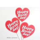【単品】ハート型 バースデー・フォトプロップス:Happy Birthday <6色からご選択可能>