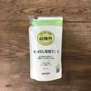 MIYOSHI|無添加せっけん専用リンス 詰替 300ml /200314