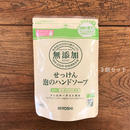 【まとめ買い】MIYOSHI|無添加 泡のハンドソープ 詰替 300ml×3個