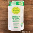 【まとめ買い】MIYOSHI|食器洗いせっけん 詰替 350ml スタンディング