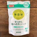 MIYOSHI|無添加 泡のボディソープ 詰替 450ml/100745