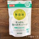 【まとめ買い】MIYOSHI|無添加 泡のボディソープ 詰替 450ml×3個