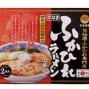 ふかひれラーメン1箱(2食入り)<常温>