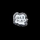 【PP3'】吹き出し_ほんまでっか?