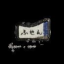 【PP3'】付箋_あお