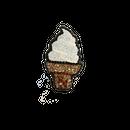 【PP3'】ソフトクリーム