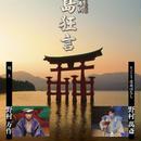 2018/9/30(日) 平清盛公生誕900年記念 嚴島神社奉納「宮島狂言」  座布団席(全席指定)
