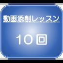 動画添削レッスン 10回