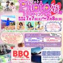 7/7(土) 第1回 Photo婚 -BBQキャンプ開催- 男性