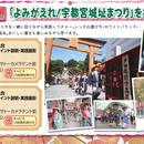 10/21(日)開催「よみがえれ!宇都宮城址まつり」を撮ろう!!午前の部