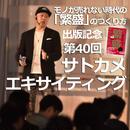 7/3(火)開催 第40回サトカメエキサイティング 参加Eチケット(4名/1企業セット)