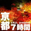 12月2日開催 ともよ。と行く京都撮影ツアー 2日目日帰り