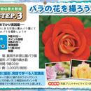 6/3(日)栃木県真岡市井頭公園で色とりどりのバラを撮ろう!!