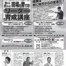 8/24(金) 売れる!愛される!現場を育てる!リーダー育成講座