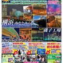 2月2日(土)★横浜・工場夜景・ジャンクション撮影ツアー★