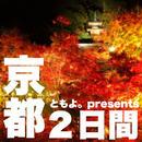 12/1〜2(土日)開催 ともよ。と行く京都撮影ツアー 1泊2日