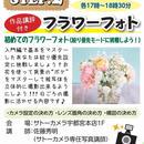 11/7(水)フラワーフォト(中級編)
