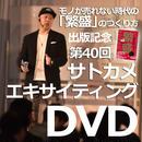 第40回サトカメエキサイティング ノーカット版DVD【ご予約】