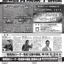 7/20(金) 小売業サービス業向け第2回 販売員&リーダー育成集中講座(1社3名)
