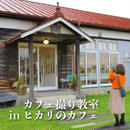 7/22(日) カフェ撮り教室 in ヒカリのカフェ
