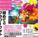 3/16(金)フォトワークショップ中級編