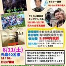 8/11(土)開催うつのみやの花火を撮ろう!!